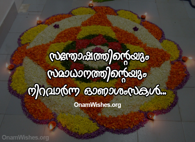 onam 2017 wishes