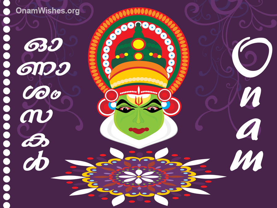 Onam Images 2017 quotes